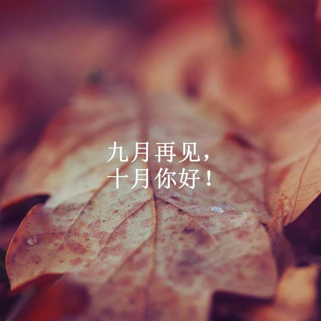 9月再见10月你好